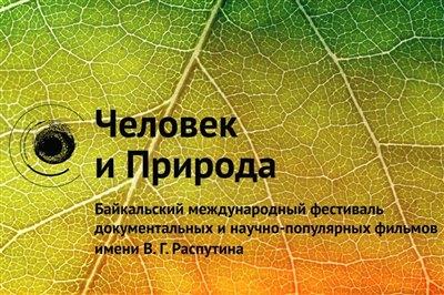 С 5по9октября вИркутске пройдет кинофестиваль «Человек иПрирода — 2017»