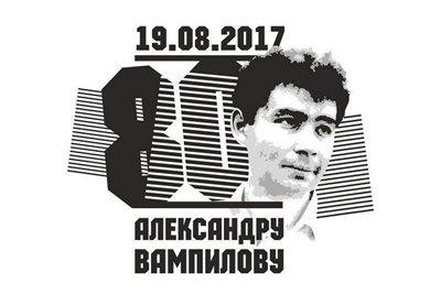 Иркутская область празднует 80-летие со дня рождения Александра Вампилова