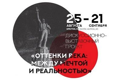 25 августа в Иркутске представят проект «Оттенки века: между мечтой и реальностью»