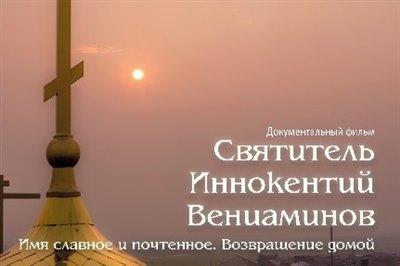 Иркутский областной кинофонд завершил съемки фильма о Святителе Иннокентии