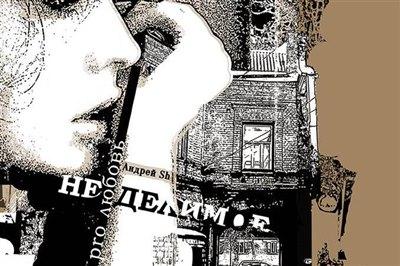 Вышла новая книга сибирского писателя Андрея Швайкина «Неделимое: pro-любовь»