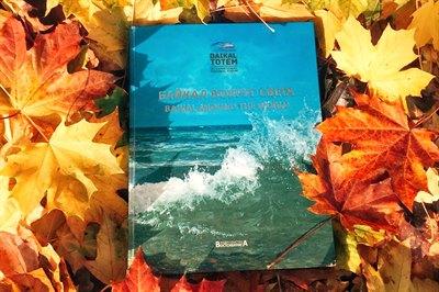 Книга «Байкал вокруг света» посетила одиннадцать стран
