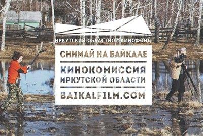 Конференция поразвитию кинопроизводства врегионах пройдет вИркутске