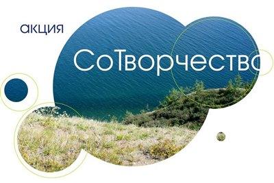 Акция «Сотворчество» пройдет в Иркутске 1 августа